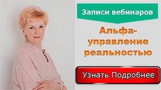 Записи вебинаров Мосиенко