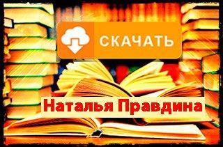 Книги Натальи Правдиной читать