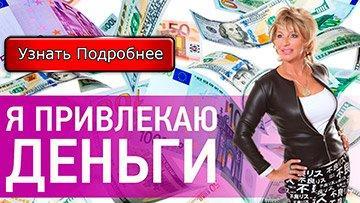 Видео Натальи Правдиной по привлечению денег