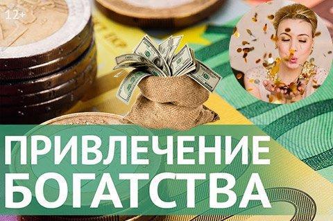 Наталья Правдина. Я привлекаю Деньги.