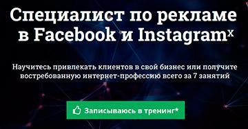 """Тренинг """"Специалист по рекламе Facebook и Instagram"""""""