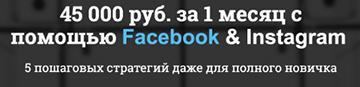 Заработок на Facebook и Instagram