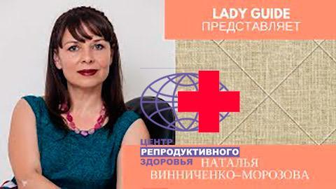 Восстановление женского здоровья в Lady Guide