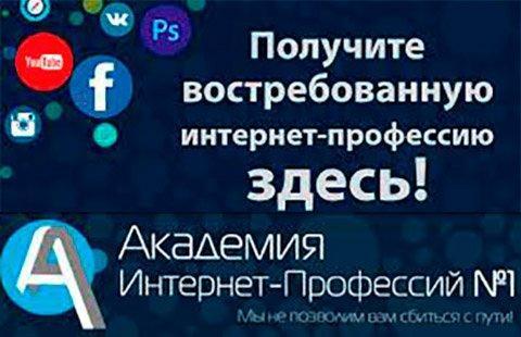 Александр Балыков. Академия Интернет-Профессий №1.