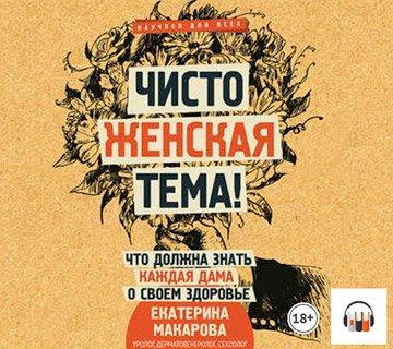 Аудиокнига Екатерины Макаровой
