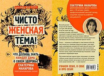 Екатерина Макарова. Чисто женская тема.