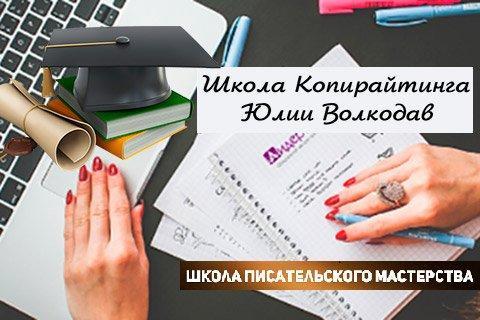 Юлия Волкодав. Школа копирайтинга и писательского мастерства.