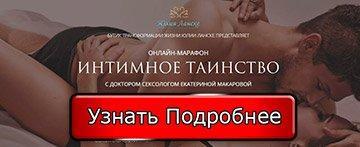 Интимное таинство - тренинг Екатерины Макаровой