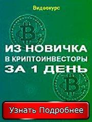 Из новичка в криптоинвесторы