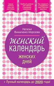 Женский календарь