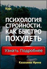 Психология стройности от Ирины Казазаевой