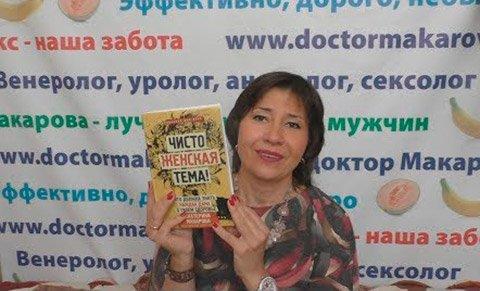 Екатерина Макарова. Отзывы.