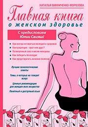 Книга о женском здоровье Винниченко Морозовой