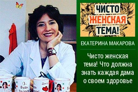 """Книга Екатерины Макаровой """"Чисто женская тема"""""""