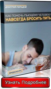 Как помочь пьющему человеку бросить пить