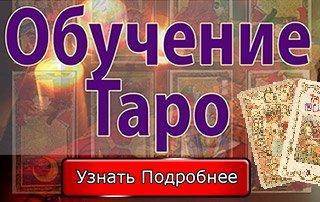 Обучение в Школе Таро для новичков