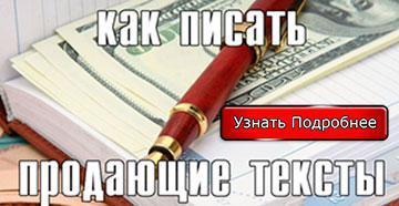 Научитесь писать продающие тексты!