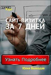 "Курс ""Сайт визитка за 7 дней"""