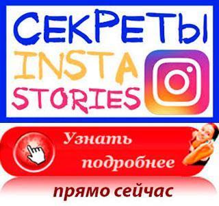 Секреты успешного Instagram