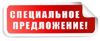 Специальное предложение на сайте kurs555.ru