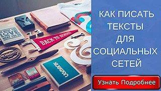 """Обучающая программа """"Тексты для социальных сетей"""""""