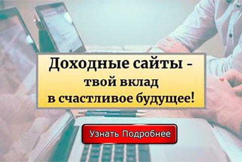 Как пассивно зарабатывать в интернете на доходных сайтах