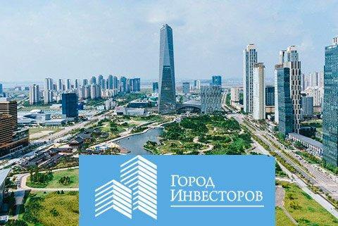 Город инвесторов Алексея Унжакова