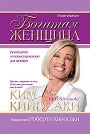 """Книга Ким Кийосаки """"Богатая женщина"""""""