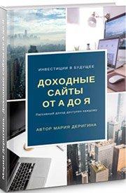 Книга Деригиной «Доходные сайты от А до Я»