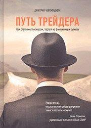 """Книга Дмитрия Черемушкина """"Путь трейдера"""""""