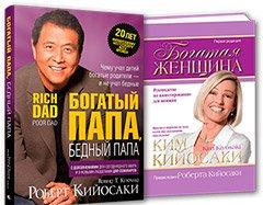 Книги Роберта и Ким Кийосаки