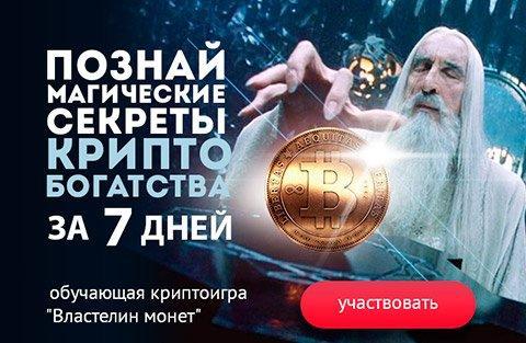 """Крипто игра """"Властелин монет"""""""
