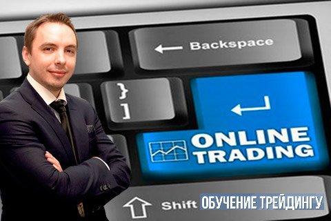 Онлайн обучение трейдингу от Дмитрия Черемушкина