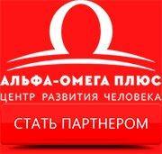 Партнерская программа Центра Альфа и Омега Плюс