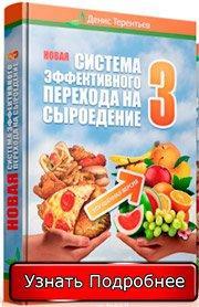 """Видеокурс """"Система эффективного перехода на сыроедение - 3"""""""