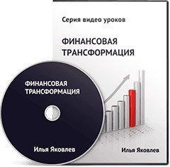 Видео уроки Ильи Яковлева