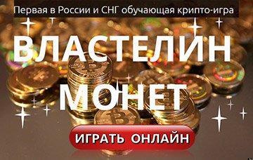 """Крипто игра в """"Городе инвесторов"""""""