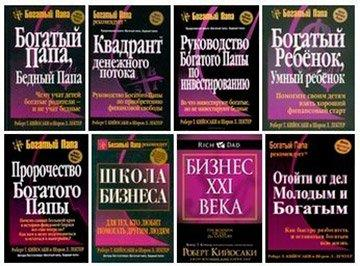Все книги Роберта Кийосаки