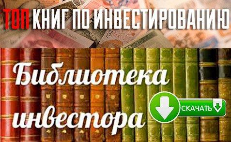 Книги по инвестированию