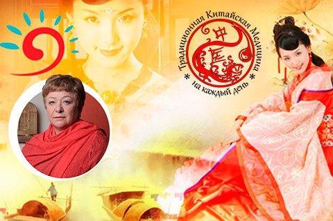 Татьяна Панюшкина. Китайская медицина.
