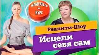 Онлайн тренинг Татьяны Панюшкиной