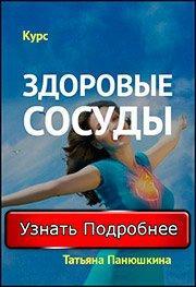 """Курс Панюшкиной """"Здоровые сосуды"""""""