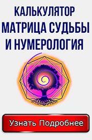 Калькулятор матрица Судьбы