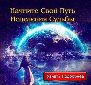 """Клуб """"Исцеление Судьбы"""""""