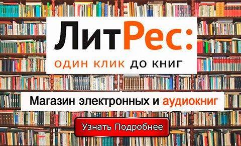 Официальный сайт магазина книг ЛитРес