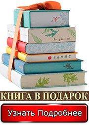 Акция от магазина книг ЛитРес