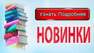 Смотреть новинки книг