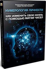 Курс по нумерологии личности