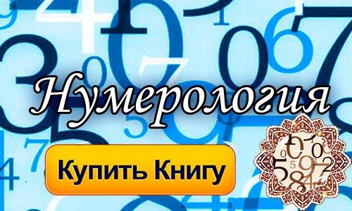 Книги по обучению нумерологии