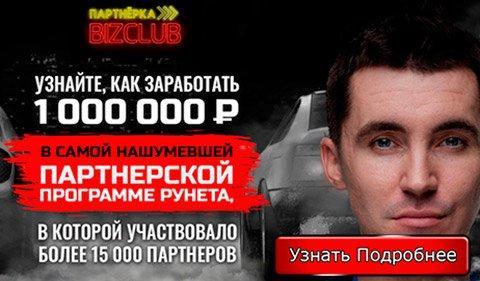 Партнерская программа BizClub Вадима Щербанева